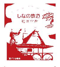 軽井沢スタンプ