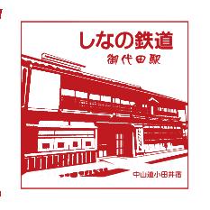 御代田スタンプ
