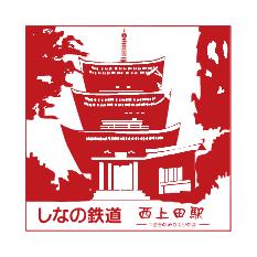 西上田スタンプ
