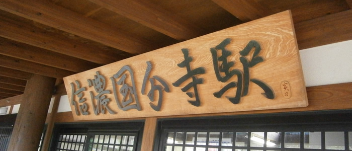 信濃国分寺