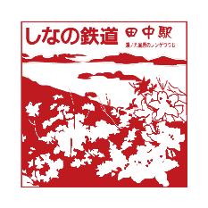 田中スタンプ