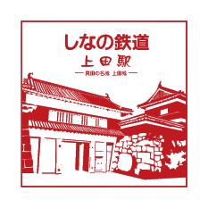 上田スタンプ