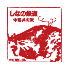 中軽井沢スタンプ