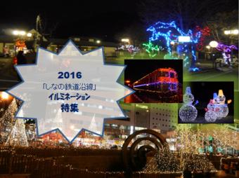 2016「しなの鉄道沿線」イルミネーション