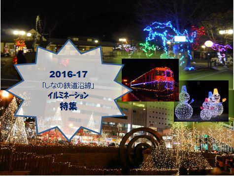 2016-17 「しなの鉄道沿線」イルミネーション