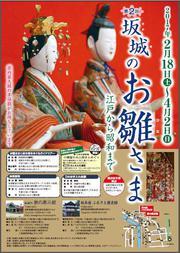 坂城のお雛さま ~江戸から昭和まで~