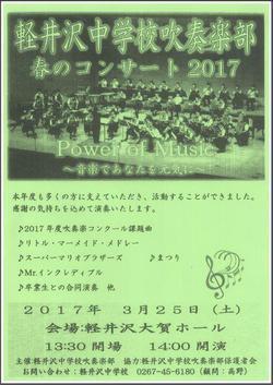 軽井沢中学校吹奏楽部 春のコンサート2017