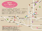 軽井沢スイーツ散歩 ~街を彩る花めぐり~