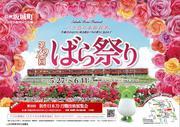 さかき千曲川バラ公園 第12回 ばら祭り