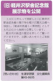 (旧)軽井沢駅舎記念館 展示物を公開