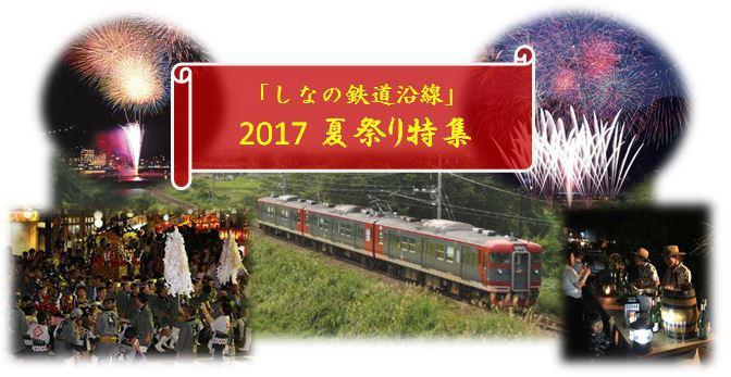 2017  夏祭り特集