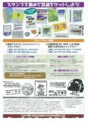 信州DCキャンペーンスタンプラリー & 北陸新幹線 東京-長野間 ・ しなの鉄道 開業20周年記念スタンプラリー