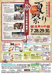 軽井沢発地市庭 『伝統芸能共演夏祭り』