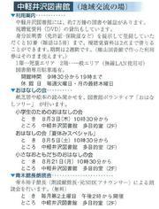 中軽井沢図書館 8月のイベントのご案内