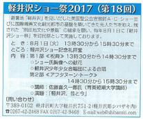 軽井沢ショー祭2017(第18回)