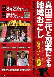真田十勇士ガーデンプレイス 忍者関連イベント