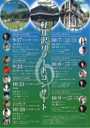 軽井沢リゾートコンサート