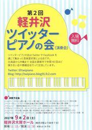 第2回 軽井沢ツイッターピアノの会(演奏会)