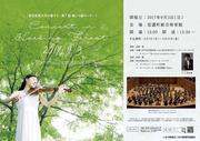 第7回 癒しの森コンサート