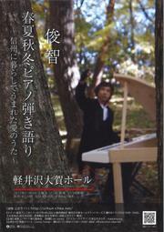 俊智 春夏秋冬ピアノ弾き語り ~信州に暮らしてうまれた愛のうた~
