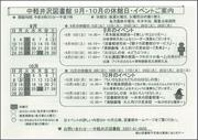 中軽井沢図書館 10月のイベントのご案内