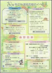 市立小諸図書館 10月のイベント情報