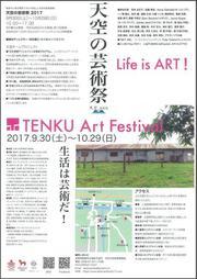天空の芸術祭(東御市)