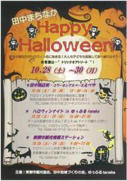 田中まちなか Happy Halloween