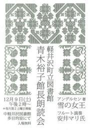 軽井沢町立図書館 青木裕子館長朗読会