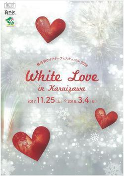 軽井沢ウインターフェスティバル 2018