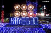 信濃国分寺駅前クリスマスイルミネーション