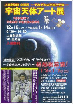 宇宙天体アート展