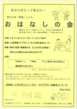 読みの会 「稲穂」 による おはなしの会(上田情報ライブラリー)