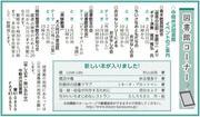 中軽井沢図書館 2月のイベントのご案内