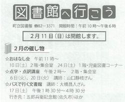 坂城町立図書館 2月の催し物のご案内