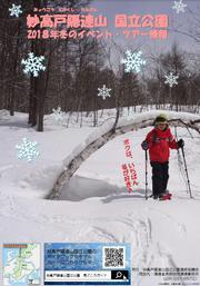 妙高戸隠連山 国立公園 冬のイベント・ツアー情報