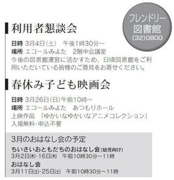 春休み子ども映画会(御代田町 フレンドリー図書館)