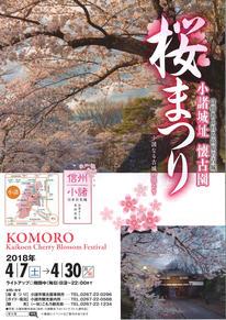 小諸城址懐古園桜まつり2018