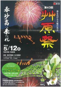 艸原祭(妙高市)
