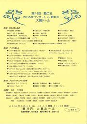 第49回 藍の会 きらめきコンサート in 軽井沢大賀ホール