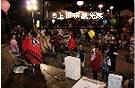 信州うえだ第37回武石夏祭り