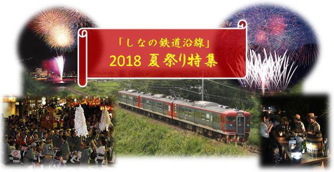 2018  夏祭り特集