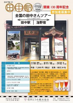 【田中駅開業130周年記念】全国の田中さんツアー