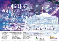 軽井沢ウィンターフェスティバル2019