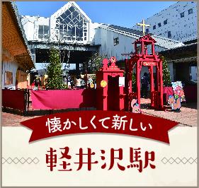懐かしくて新しい軽井沢駅 森の小リスキッズステーション in 軽井沢
