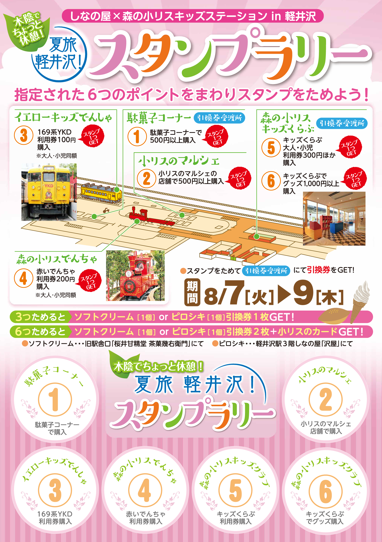 karuizawa_stamprally.png