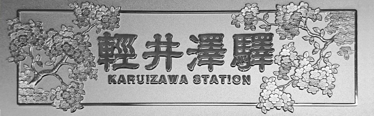 駅名電鋳プレート(銀色)