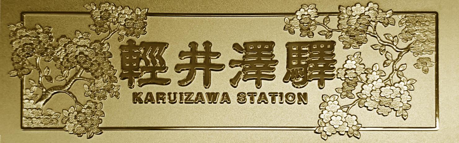 駅名電鋳プレート(金色)