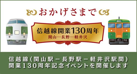 信越線(関山駅-長野駅-軽井沢駅間)開業130周年記念