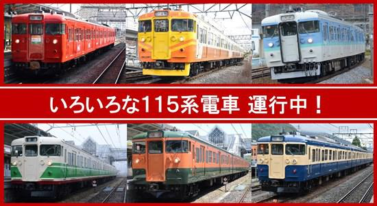 いろいろな115系電車運行中!